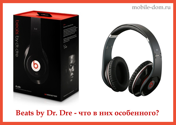 Наушники Beats By Dr. Dre